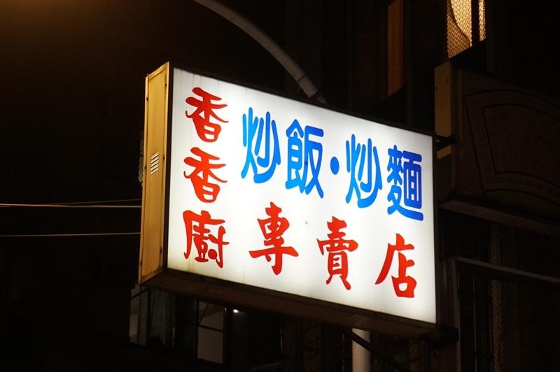 香香廚.香香廚炒飯.香香廚五味炒飯.香香廚菜單.板橋美食.江子翠美食.