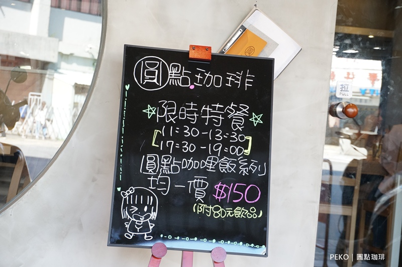 圓點珈琲.板橋美食.新埔站美食.板橋咖啡廳.新埔站咖啡廳.板橋甜點.板橋下午茶