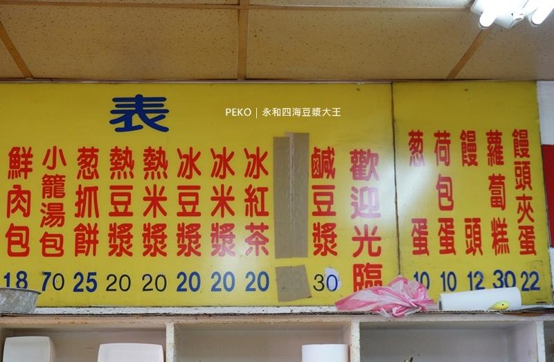 龍山寺美食.萬華宵夜. 萬華美食.蔥花餅.永和四海豆漿大王.萬華早餐. 24小時美食.