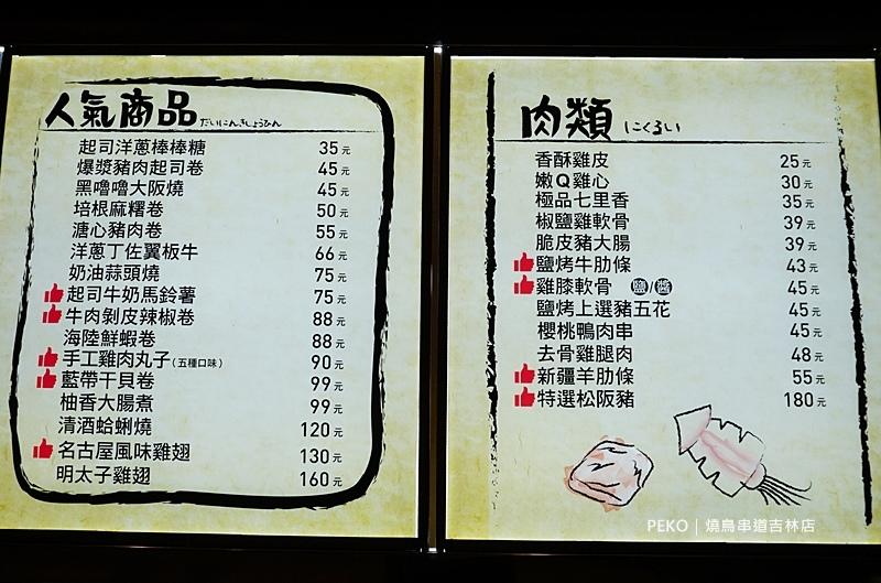 行天宮美食.燒鳥串道吉林店.燒鳥串道.平價串燒.台北居酒屋.燒鳥串道菜單.吉林路美食.