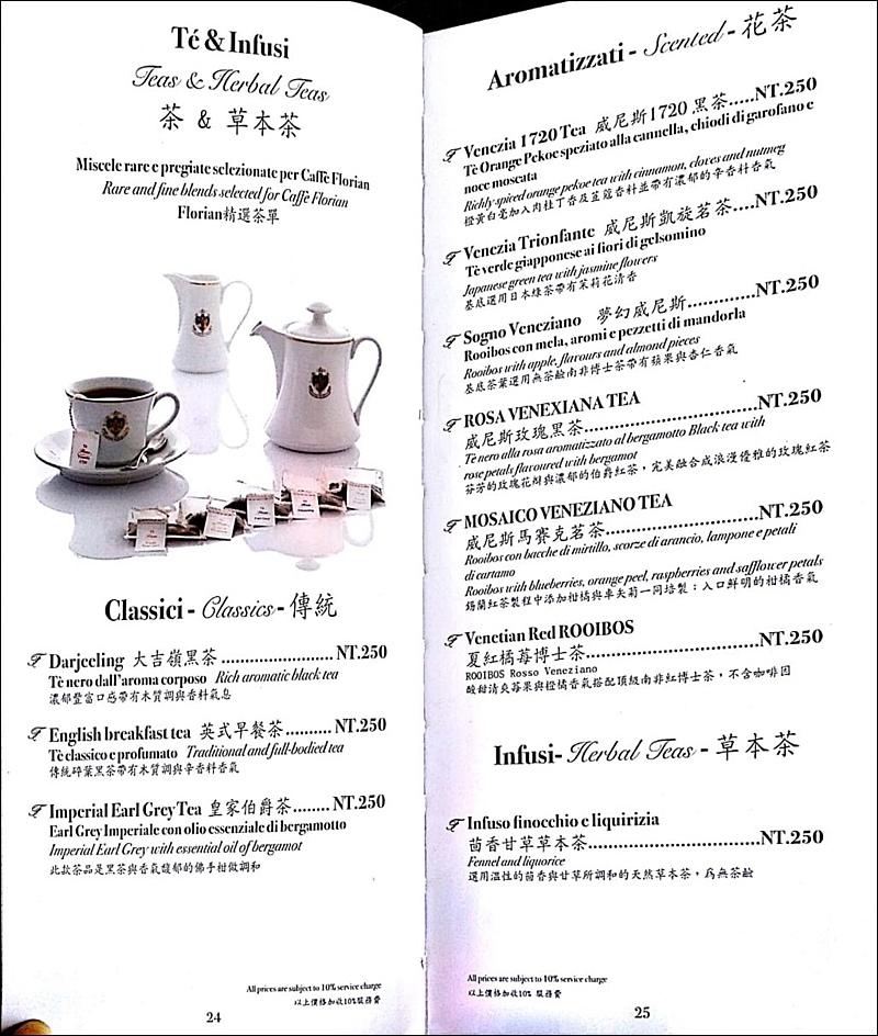 台北美食.福里安花神咖啡.福里安花神咖啡菜單.福里安花神咖啡.花神咖啡.花神咖啡館菜單.