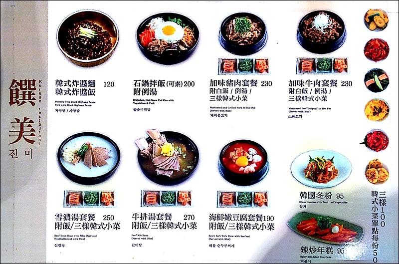 饌美.饌美韓式料理.三元花園韓式餐廳.饌美三元花園.中山站美食.台北韓式料理.