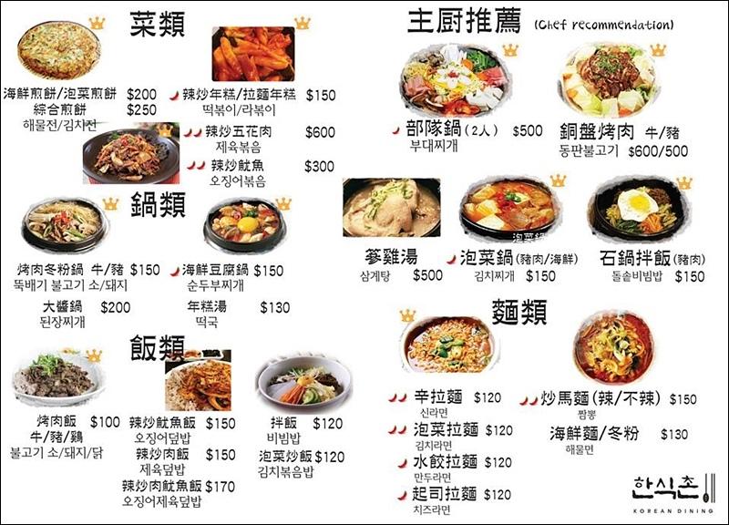 松江南京美食.韓食村.韓式料理.四平街美食.南京東路美食.韓食村菜單.