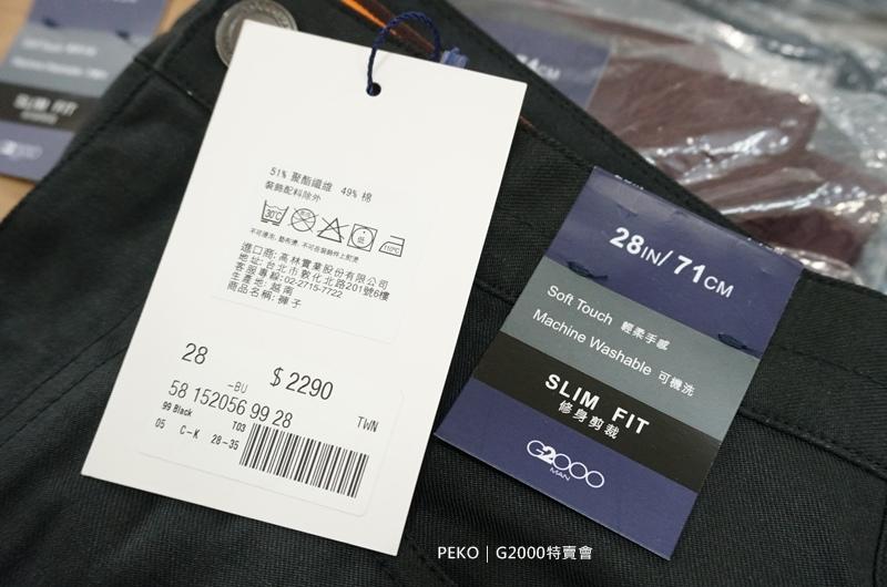 北投特賣會.G2000特賣會.G2000女裝.G2000西裝.面試穿搭.上班族服飾品牌.G2000外套.台北特賣會.