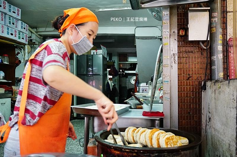 王記豆腐捲.信義安和美食.通化街美食.豆腐捲.台北韭菜盒.台北豆腐捲.王記豆腐捲菜單.