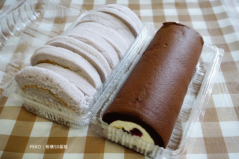板橋50蛋糕.50蛋糕.NG蛋糕.50元蛋糕.板橋美食.三重NG蛋糕.