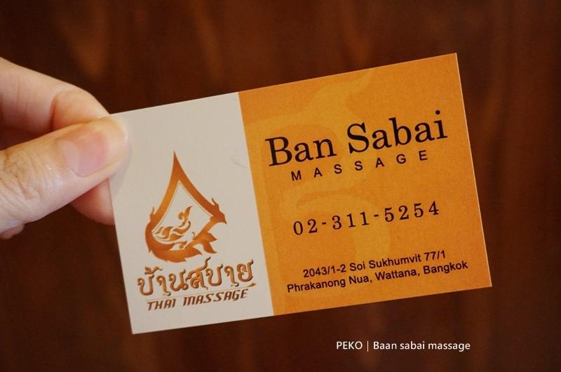 Baan sabai.On Nut.安努站按摩.On Nut按摩.On Nut按摩推薦.泰國平價按摩.泰式按摩.Baan sabai massage.