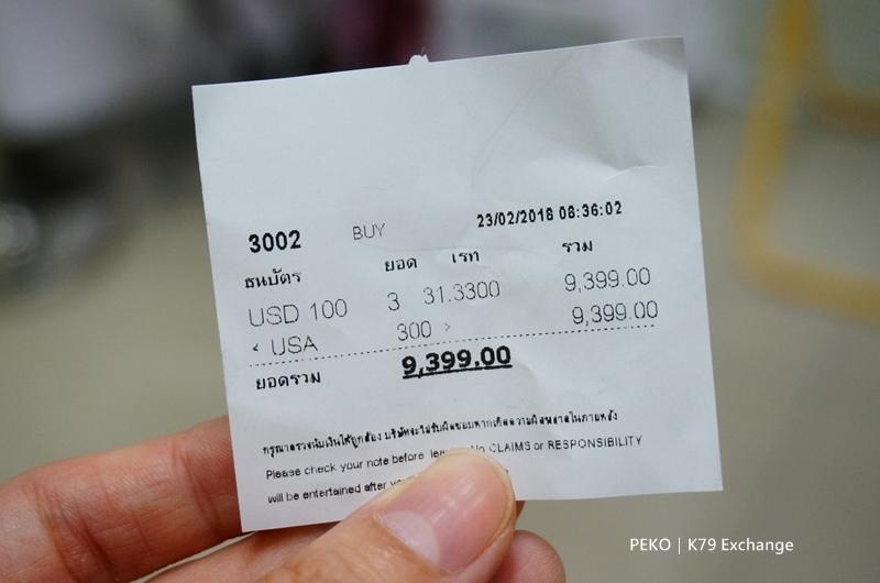 泰國曼谷換錢.泰國換錢.K79換錢.SuperRich.On Nut K79.K79 Exchange.安努站換錢.K79匯率.