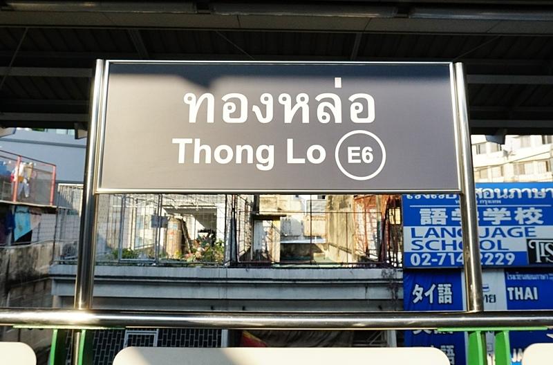 曼谷按摩.精油按摩.曼谷自由行.泰式按摩.曼谷按摩預約.曼谷按摩推薦.通羅站按摩.
