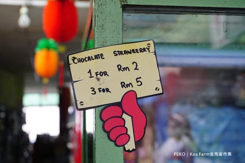 馬來西亞美食.金馬崙高原.金馬崙必吃美食.金馬崙旅遊.金馬崙美食.番石榴蘋果.巧克力草莓.Kea Farm Market.金馬崙市集.