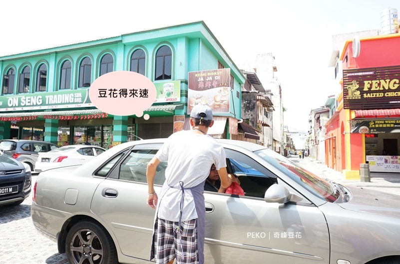 馬來西亞.怡保.怡保美食.怡保旅遊.奇峰豆花.奇峰豆腐花.怡保豆花.得來速豆花.