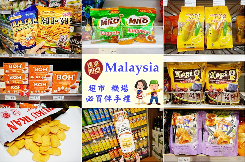 馬來西亞必買伴手禮.吉隆坡必買零食.美祿巧克力.寶寶餅乾.馬來西亞泡麵.馬來西亞超市必買.Beryl's巧克力.