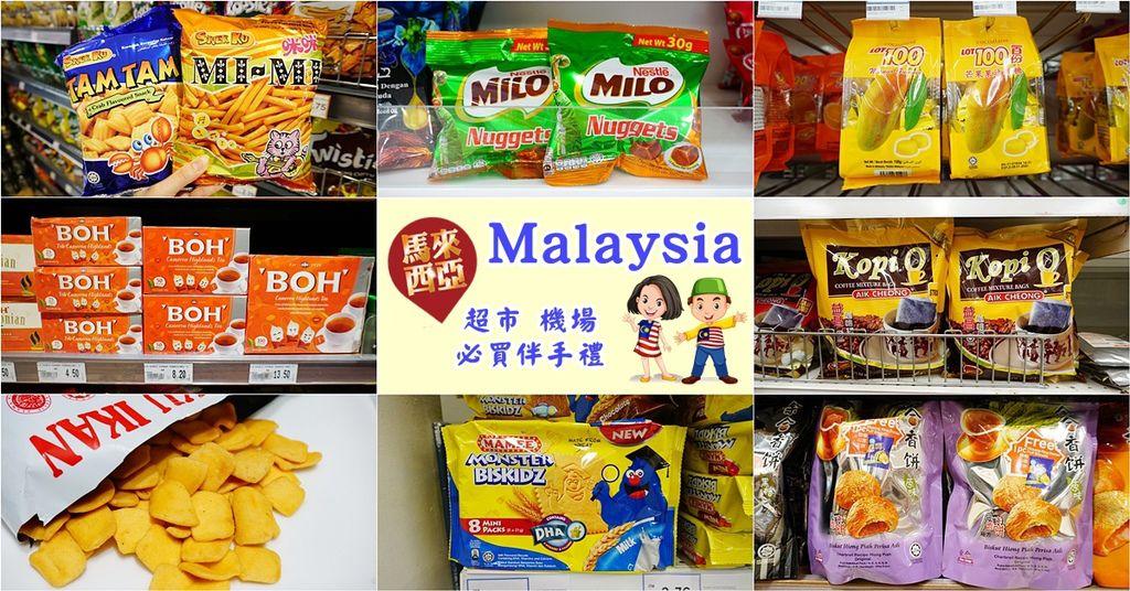 馬來西亞必買伴手禮.吉隆坡必買零食.美祿巧克力.寶寶餅乾.馬來西亞泡麵.馬來西亞超市必買.KOPI O.白咖啡.