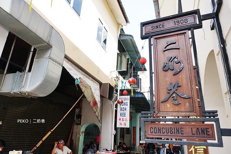馬來西亞.怡保.二奶巷.怡保旅遊.怡保景點.怡保一日遊.