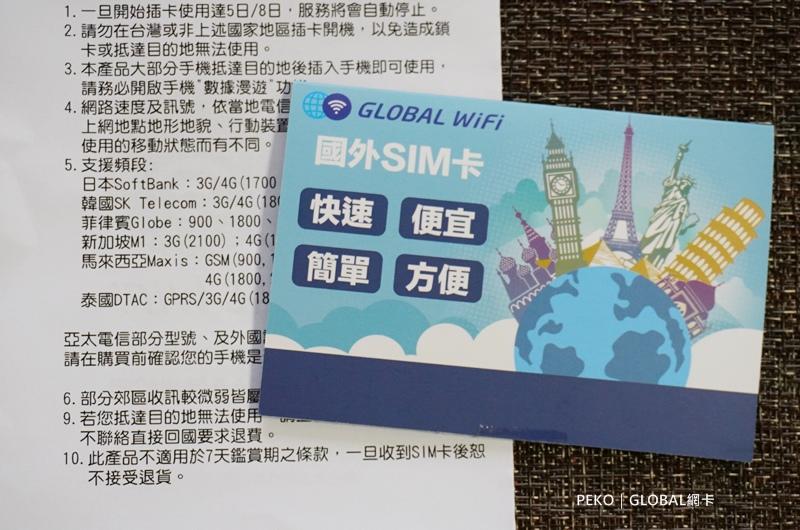 DOCOMO網卡.AIS網卡.GLOBAL WiFi.WiFi分享器.網路吃到飽.GLOBAL WiFi 優惠碼.