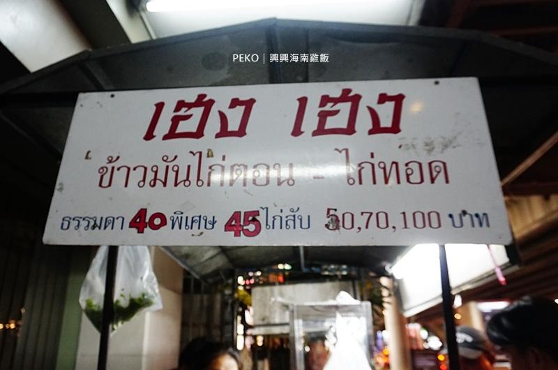 曼谷美食.興興海南雞飯.澎蓬站美食.曼谷海南雞飯.海南雞飯.曼谷旅遊.
