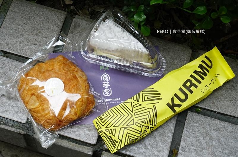 食芋堂.凱帝蛋糕.芋頭泡芙.芋頭甜點.芋頭派.東區甜點.東區美食.芋頭蛋糕.草莓泡芙.國父紀念館美食.