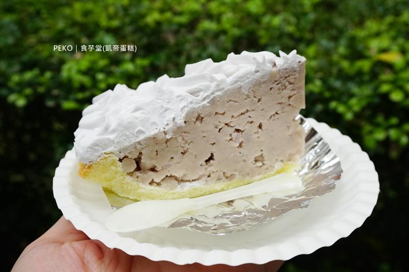 食芋堂.凱帝蛋糕.芋頭泡芙.芋頭甜點.芋泥派.東區甜點.東區美食.芋頭蛋糕.草莓泡芙.國父紀念館美食.