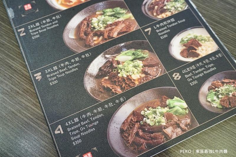 L牛肉麵.牛肉麵.東區美食.東區牛肉麵.L牛肉麵菜單.