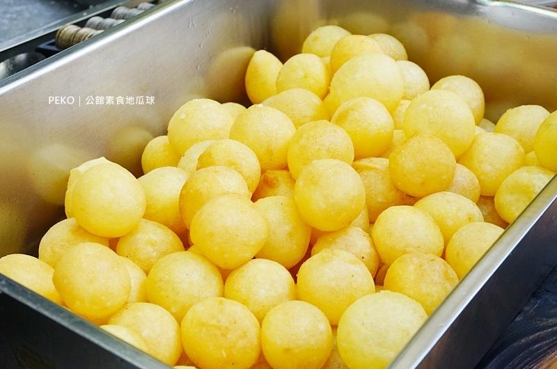 公館美食.地瓜球.公館地瓜球.素食地瓜球.公館小吃.
