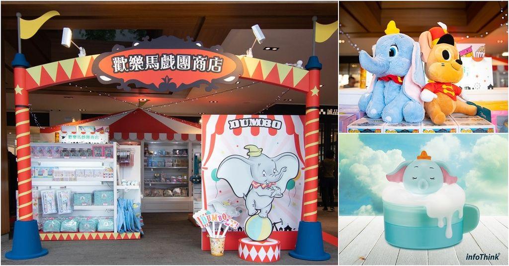歡樂馬戲團商店.小飛象.迪士尼.小飛象電影.誠品南西店.小飛象主題快閃店.