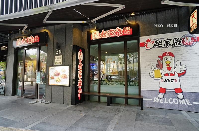 起家雞.Cheogajip.東區韓式炸雞.台北韓式料理.처갓집.起家雞菜單.韓式炸雞.東區美食.