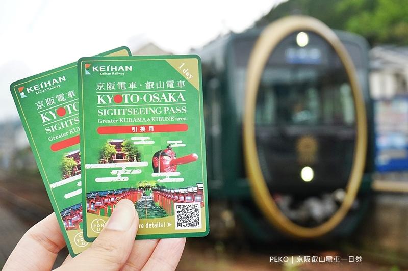 京阪叡山電車一日券