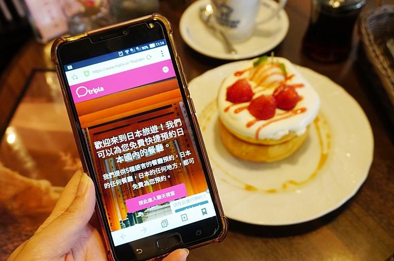 tripla.tripla App.tripla預約.tripla訂位.預約日本餐廳.日本旅遊.