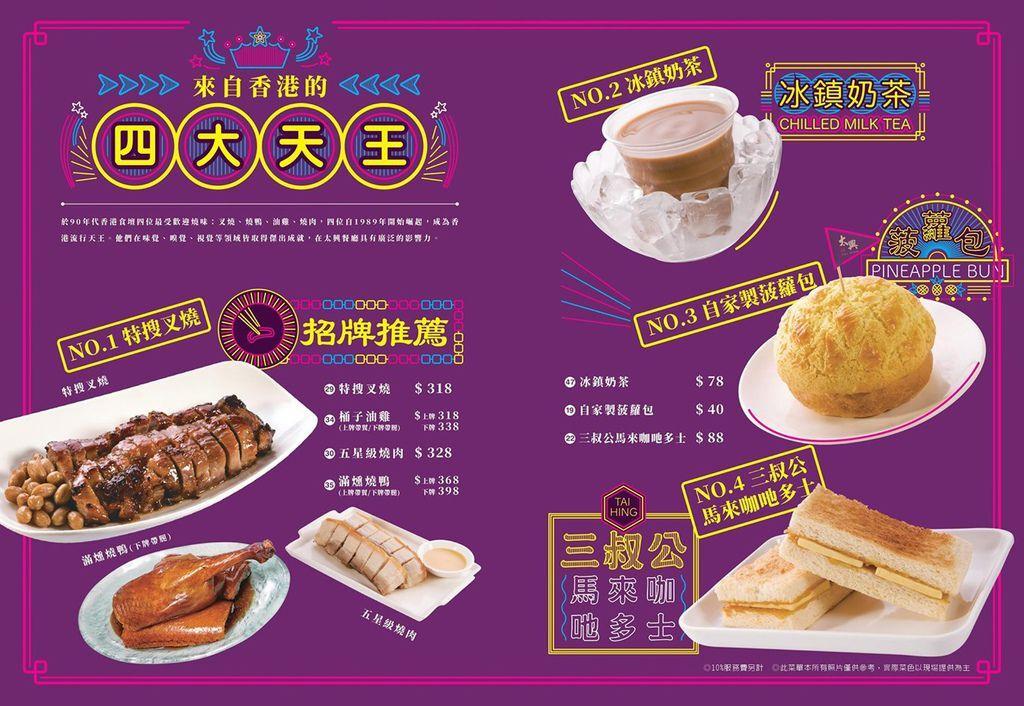 太興茶餐廳.太興台灣.茶餐廳.台北車站美食.太興茶餐廳菜單.太興台灣.