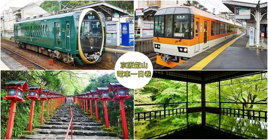 小資省錢玩京都,一張票搭兩輛限定版列車到貴船抽神秘水占卜,再加碼到琉璃光院看青楓美景!!