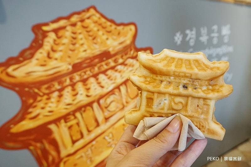 景福宮餅.韓國.三清洞美食.安國美食.首爾自由行.景福宮美食.