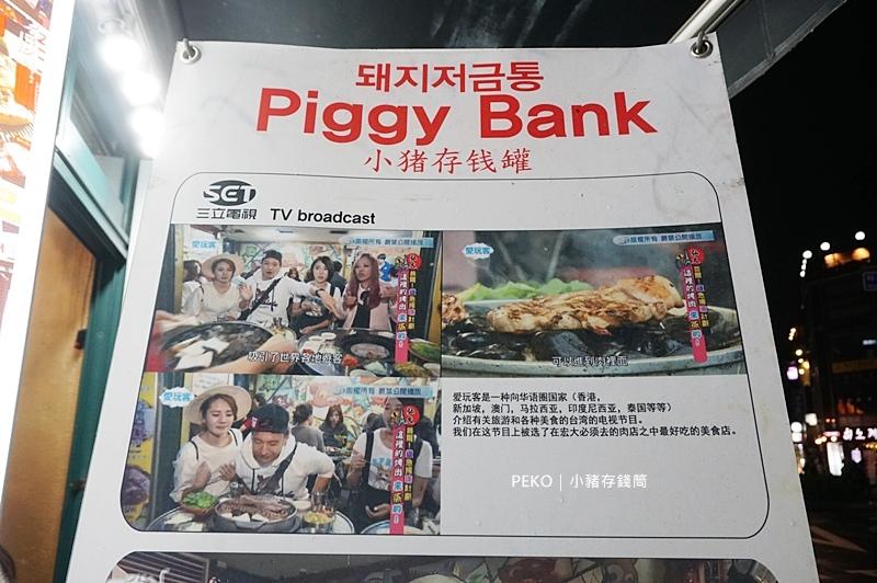 首爾美食.弘大美食.首爾自由行.小豬存錢筒.石頭烤肉.弘大烤肉.小豬存錢筒菜單.돼지저금통.