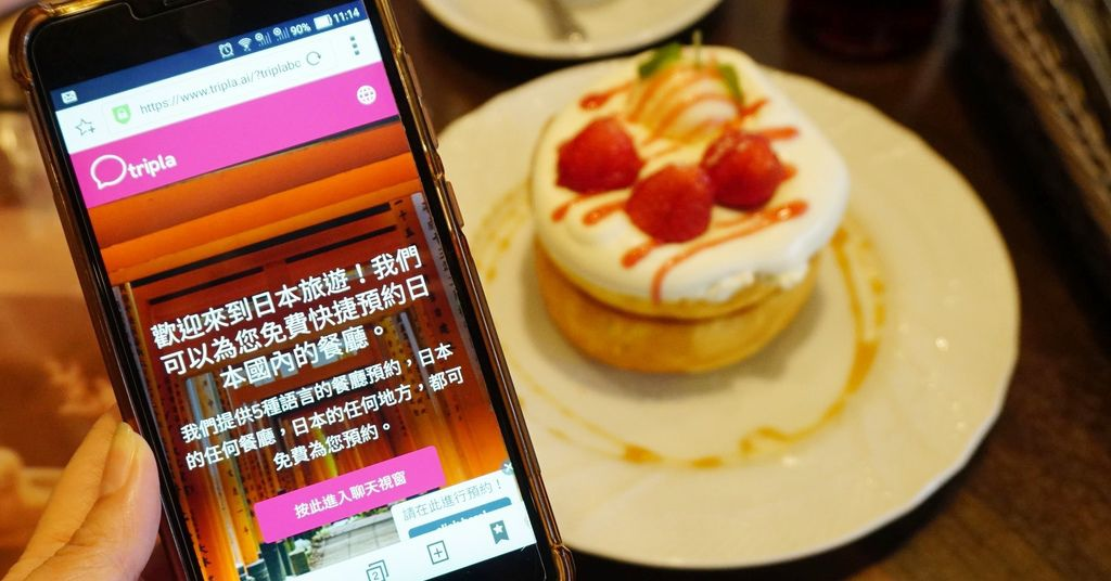 tripla.tripla App.tripla預約.tripla訂位.預約日本餐廳.日本旅遊秘.