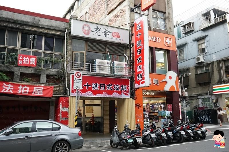 三十號日式涼麵.柚香果醋涼麵.通化街夜市.通化街美食.