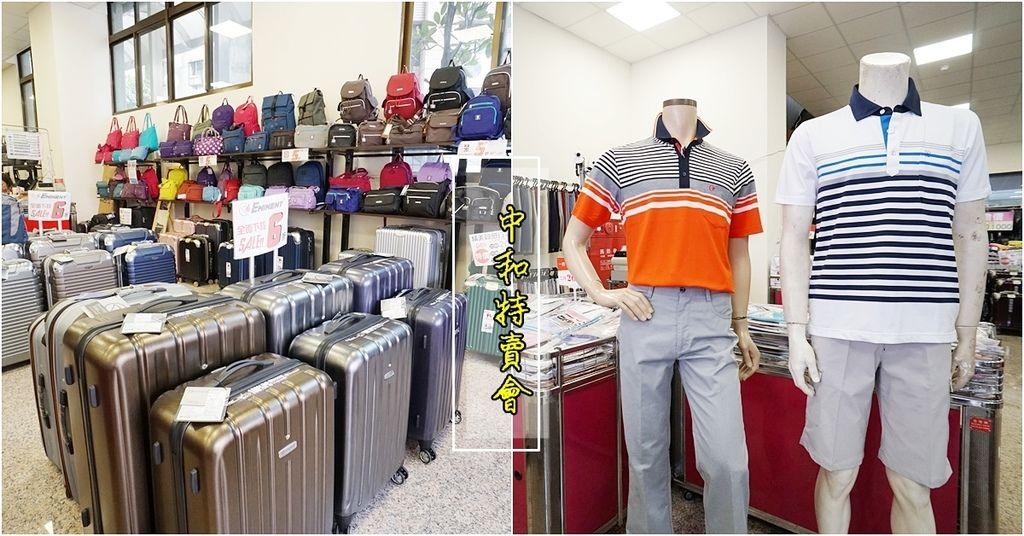 中和特賣會.禾雅行李箱.皮爾卡登.皮爾卡登男裝.行李箱特賣會.萬國行李箱.