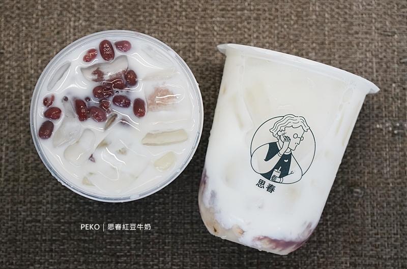 板橋美食.思春紅豆牛奶.板橋飲料.紅豆牛奶.板橋紅豆牛奶.花生沙牛奶.板橋車站美食.新埔站美食.薏仁牛奶.
