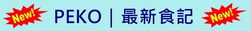 台北韓式料理.韓式炸雞.韓式烤肉.馬鈴薯排骨湯.台北韓式餐廳.台北韓式料理推薦.韓國一隻雞.