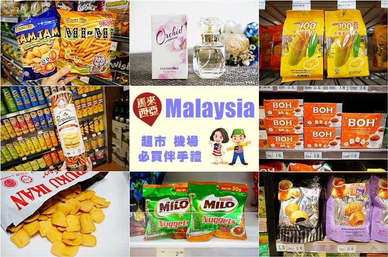 馬來西亞必買伴手禮.馬來西亞香水.蘭花香水.吉隆坡必買零食.美祿巧克力.寶寶餅乾.馬來西亞泡麵.馬來西亞超市必買.Beryl.