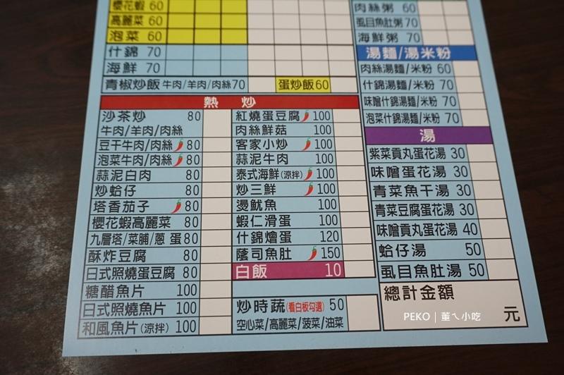 板橋美食.埔墘美食.董ㄟ小吃.板橋熱炒.董ㄟ小吃菜單.永豐街美食.