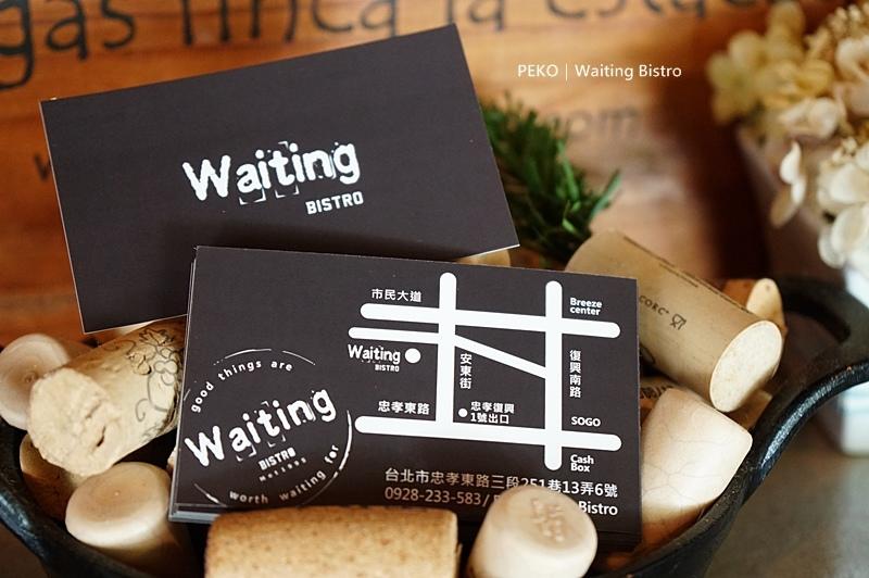 Waiting Bistro.東區美食.餐酒館.台北餐酒館.Waiting Bistro 菜單.忠孝復興美食.