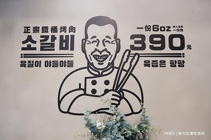 新村站著吃烤肉.台北美食.台北韓式料理.台北韓式烤肉.站著吃烤肉.信義區美食.