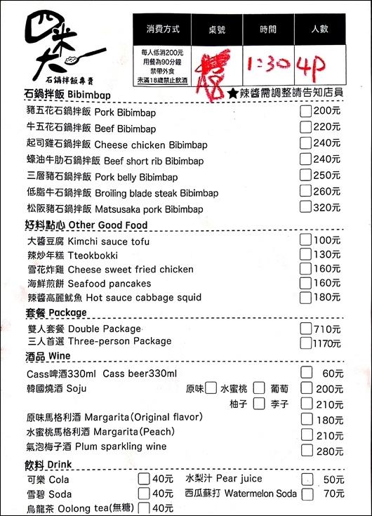 四米大石鍋拌飯專賣.中山站美食.四米大菜單.四米大韓式.韓式拌飯.韓式料理.中山站餐廳.