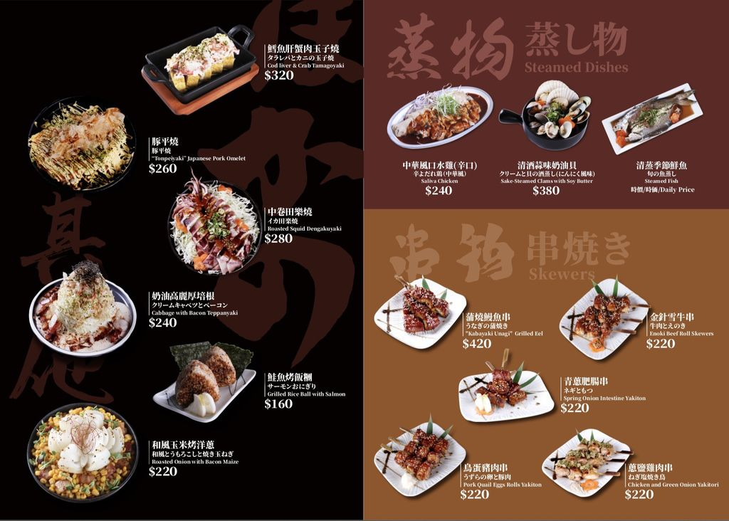 ABV日式居酒屋菜單