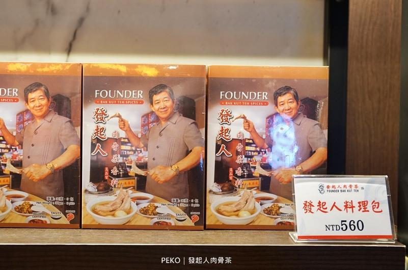 發起人肉骨茶.新加坡美食.新加坡必吃.肉骨茶.新加坡肉骨茶.發起人肉骨茶菜單.市政府美食.信義區美食.