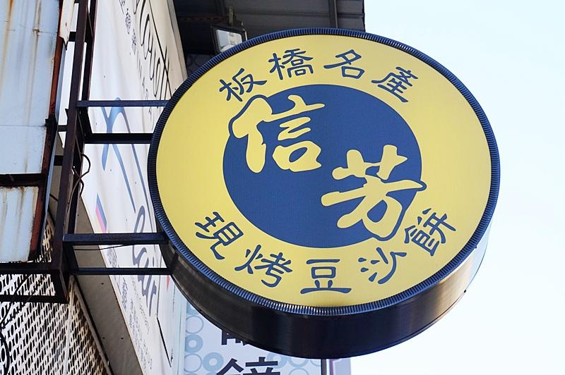 信芳餅店.板橋美食.板橋伴手禮.板橋豆沙餅.信芳豆沙餅.信芳月餅.
