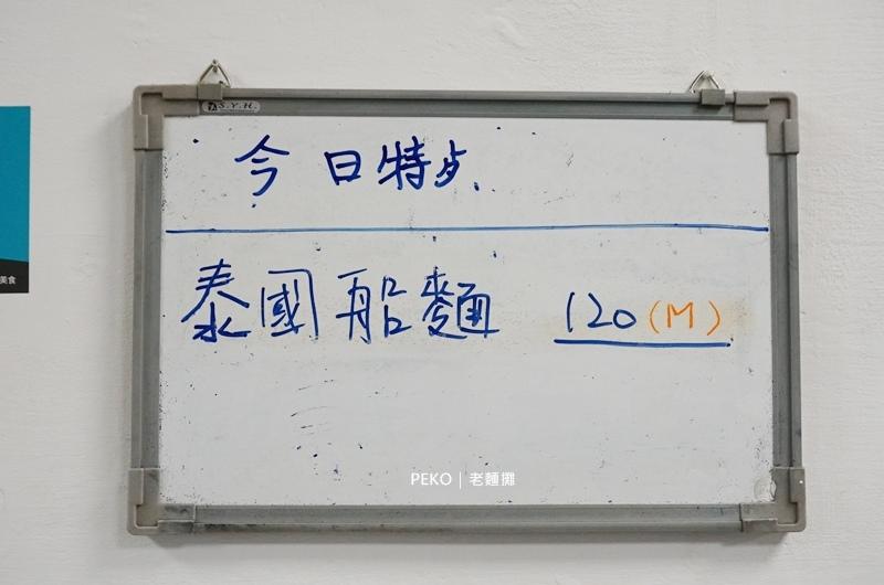 松江南京美食.老麵攤.老麵攤菜單.泰式米粉湯.船麵 .食尚玩家.泰式料理.台北泰式料理.