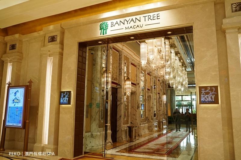 澳門悅榕莊.澳門悅榕莊SPA.悅榕莊.Banyan Tree.Banyan Tree SPA.澳門SPA.
