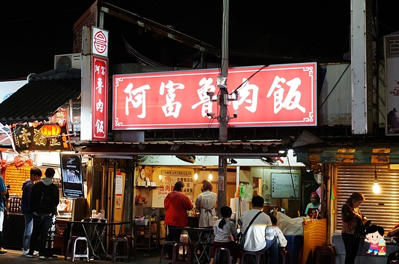 新竹美食.阿富魯肉飯.城隍廟美食.新竹宵夜.阿富魯肉飯菜單.新竹魯肉飯.