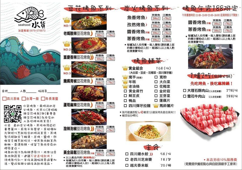 中和美食.水貨烤魚.水貨菜單.水貨炭火烤魚.麻辣鍋.重慶烤魚.熊掌烤魚.豆花烤魚.