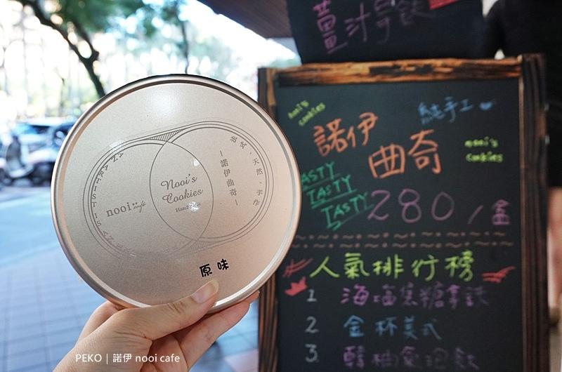國父紀念館美食.曲奇餅.諾伊咖啡.禮盒.曲奇餅乾推薦.nooi cafe.